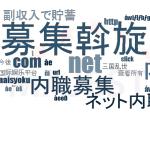 naisyoku-de.com